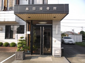 島田接骨院写真