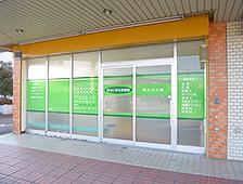 第3いずみ接骨院東小川治療室